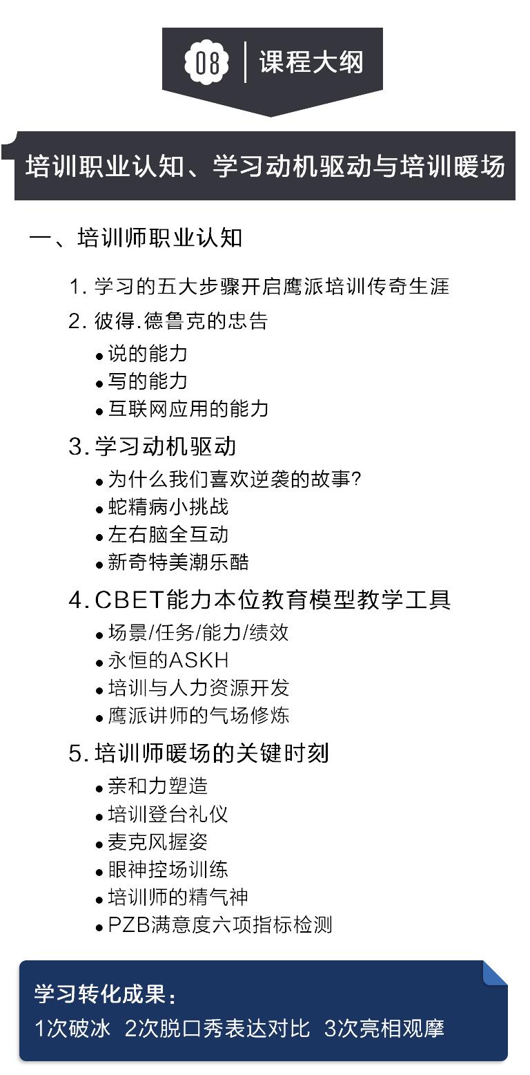 TTT课程介绍页11.jpg