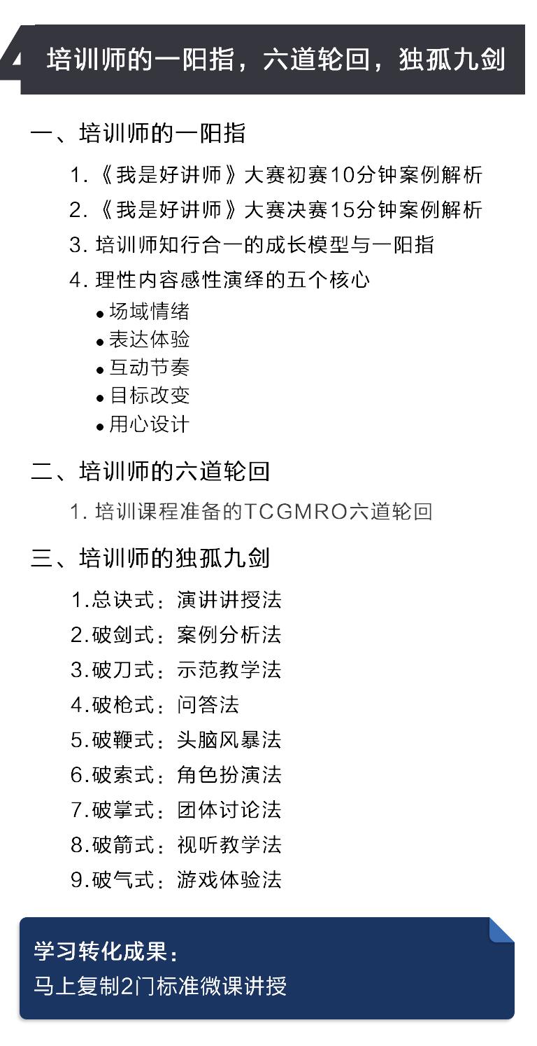 TTT课程介绍页14.jpg