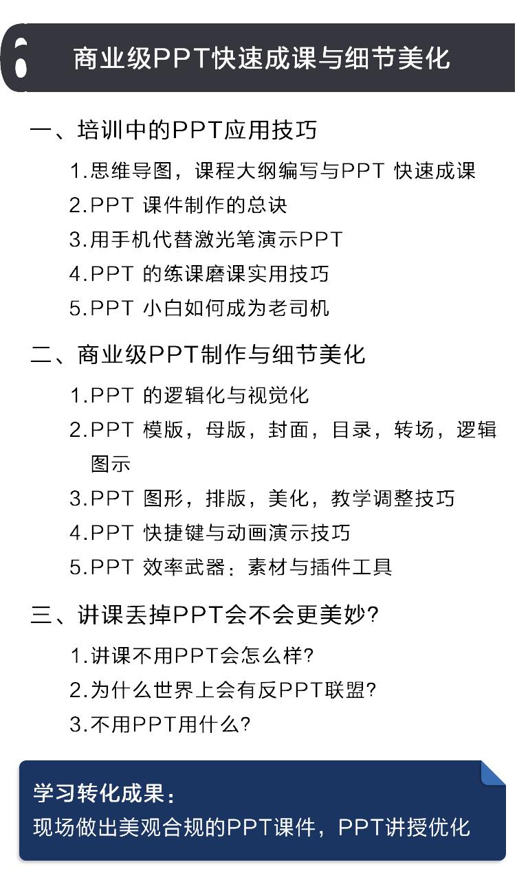 TTT课程介绍页16.jpg