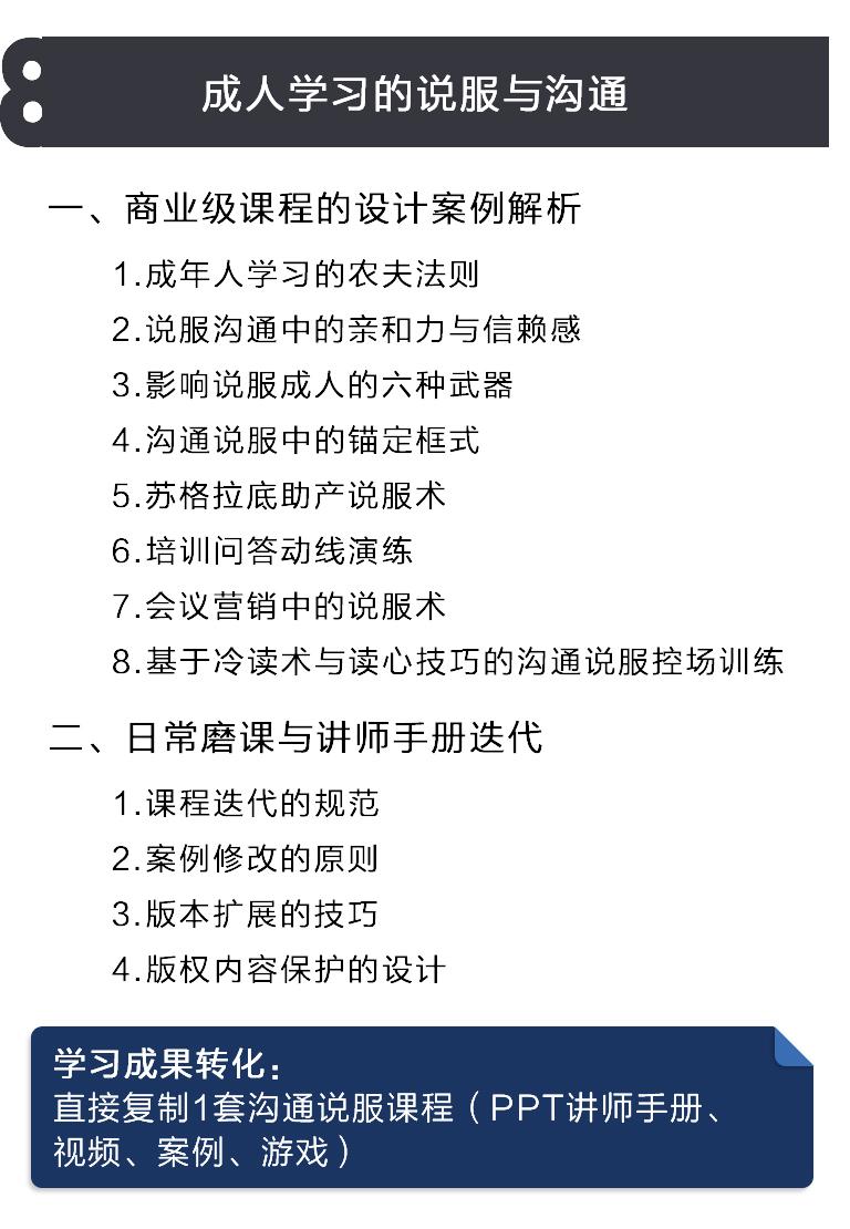 TTT课程介绍页18.jpg